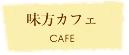 味方カフェ